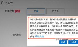 阿里云OSS版本控制功能有必要开通吗?如何收费?