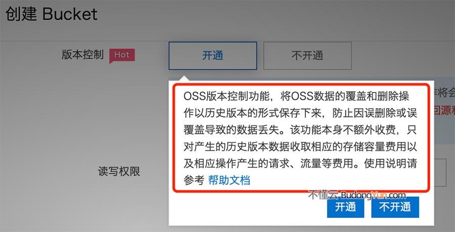 阿里云OSS对象存储版本控制功能