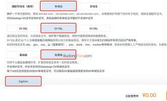 更新:阿里云免费SSL证书申请攻略(之前的失效了)
