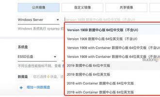 阿里云操作系统WindowsServer镜像不含UI如何安装UI?