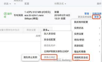 阿里云服务器更改公网IP地址教程(限制条件)