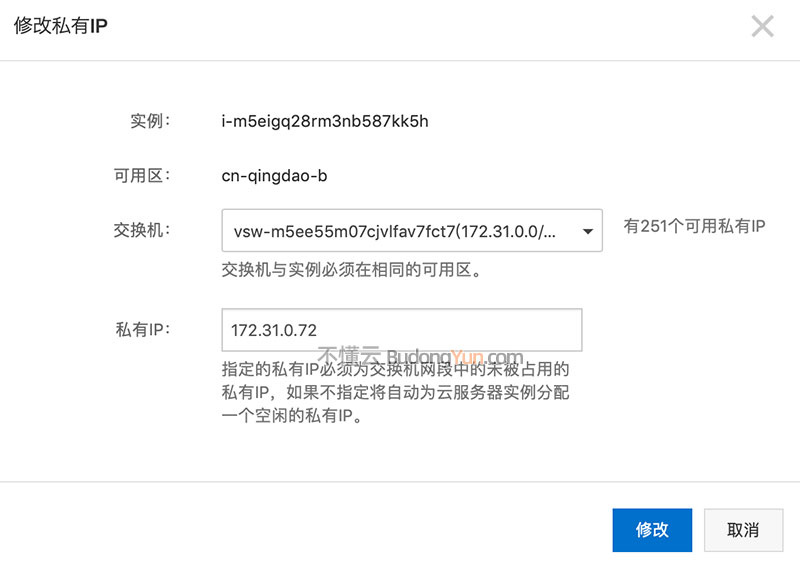 修改私有IP