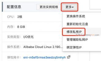 阿里云服务器修改私网IP地址教程