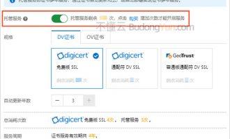 阿里云托管服务包为新申请SSL证书开启托管延长时间