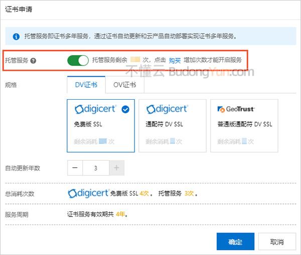 阿里云SSL证书托管服务包使用方法