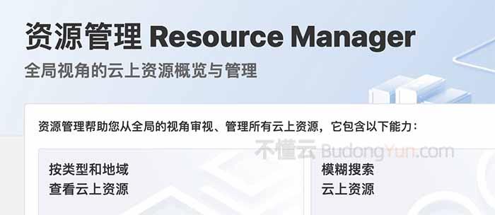阿里云资源管理Resource Manager