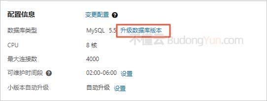 阿里云MySQL数据库版本升级
