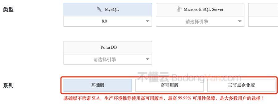 阿里云数据库MySQL基础版、高可用、三节点企业版
